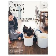 Come home!(カムホーム) vol.51(主婦と生活社) [電子書籍]