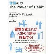 【期間限定価格 2019年4月25日まで】習慣の力 The Power of Habit(講談社) [電子書籍]