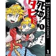 死神!タヒーちゃん 1(集英社) [電子書籍]