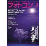 フォトコン2018年3月号(日本写真企画) [電子書籍]