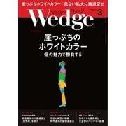 WEDGE(ウェッジ) 2018年3月号(ウェッジ) [電子書籍]