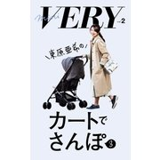 mini VERY vol.2 東原亜希のカートでさんぽ 3(光文社) [電子書籍]