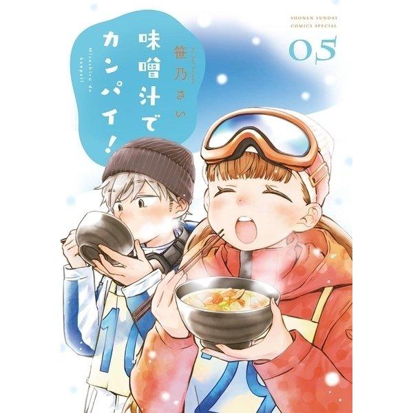 味噌汁でカンパイ! 5(小学館) [電子書籍]