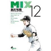 MIX 12(小学館) [電子書籍]