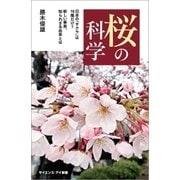 桜の科学(SBクリエイティブ) [電子書籍]