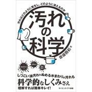 汚れの科学(SBクリエイティブ) [電子書籍]
