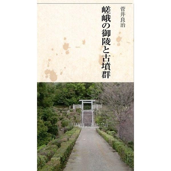 嵯峨の御陵と古墳群(アットマーククリエイト) [電子書籍]