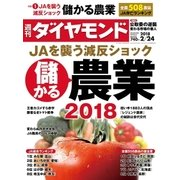 週刊ダイヤモンド 18年2月24日号(ダイヤモンド社) [電子書籍]