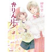 かりん歩 3(KADOKAWA) [電子書籍]