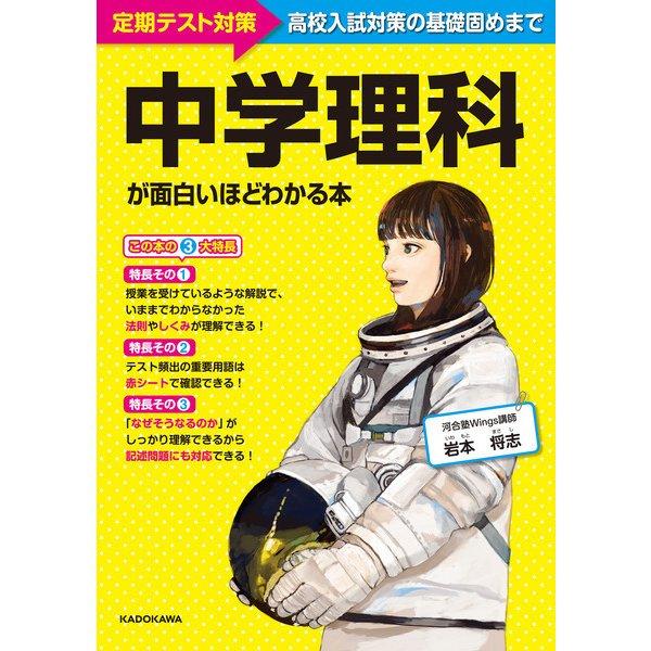中学理科が面白いほどわかる本(KADOKAWA) [電子書籍]