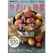 NHK 趣味の園芸 やさいの時間 2018年3月号(NHK出版) [電子書籍]