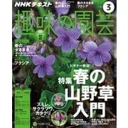 NHK 趣味の園芸 2018年3月号(NHK出版) [電子書籍]