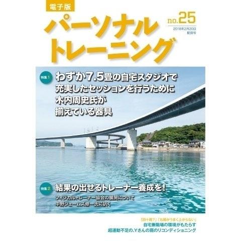 パーソナルトレーニング No.25(あほうせん) [電子書籍]