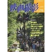 映画撮影 No.216(日本映画撮影監督協会) [電子書籍]