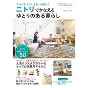 NITORI magazine vol.4 ニトリでかなえるゆとりのある暮らし(扶桑社) [電子書籍]