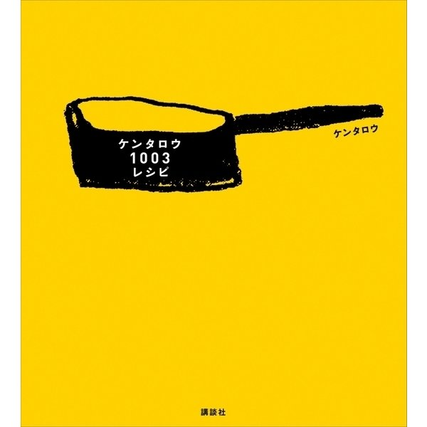 ケンタロウ1003レシピ(講談社) [電子書籍]