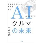 AIが変えるクルマの未来(NTT出版) [電子書籍]