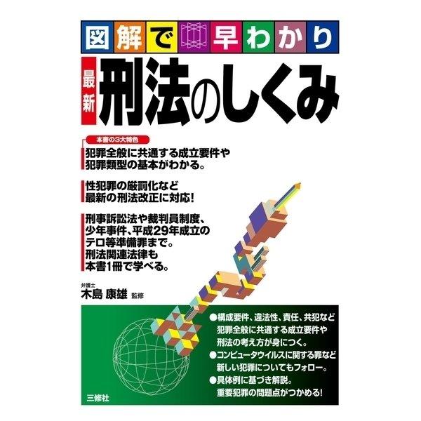 図解で早わかり 最新 刑法のしくみ(三修社) [電子書籍]