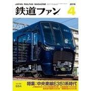 鉄道ファン2018年4月号(交友社) [電子書籍]
