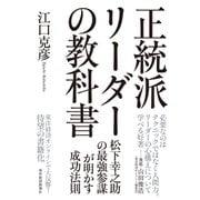 正統派リーダーの教科書(東洋経済新報社) [電子書籍]