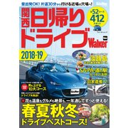 関西日帰りドライブWalker 2018-19 KansaiWalker特別編集(KADOKAWA) [電子書籍]