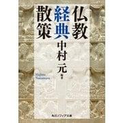 仏教経典散策(KADOKAWA) [電子書籍]