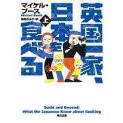 英国一家、日本を食べる 上(KADOKAWA) [電子書籍]