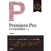 Premiere Pro パーフェクトガイド (CC対応版)(技術評論社) [電子書籍]