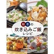 秋冬の炊き込みご飯レシピ(ボブとアンジーebook) [電子書籍]