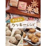 かんたんクッキーレシピ(ボブとアンジーebook) [電子書籍]