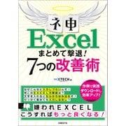 ネ申Excel まとめて撃退!7つの改善術(日経BP社) [電子書籍]
