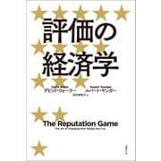 評価の経済学(日経BP社) [電子書籍]