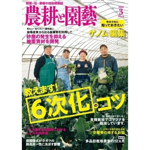 農耕と園芸 2018年3月号(誠文堂新光社) [電子書籍]