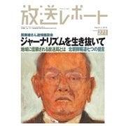 放送レポート 271(大月書店) [電子書籍]