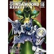 機動戦士ガンダム0083 REBELLION(10)(KADOKAWA) [電子書籍]
