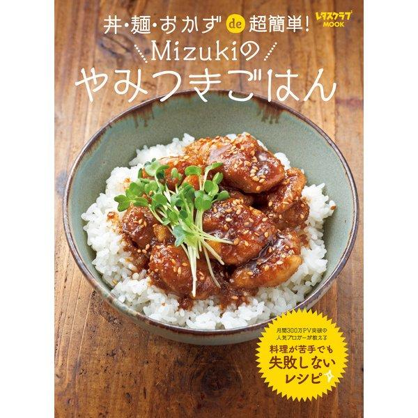 丼・麺・おかずde超簡単! Mizukiのやみつきごはん(KADOKAWA) [電子書籍]