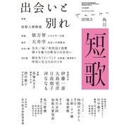 短歌 2018年3月号(角川文化振興財団) [電子書籍]