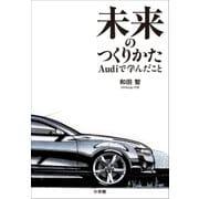 未来のつくりかた~Audiで学んだこと~(小学館) [電子書籍]