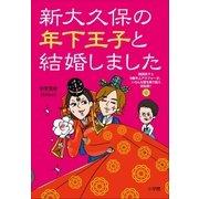 新大久保の年下王子と結婚しました~韓国男子と9歳年上アラフォーが、いろんな壁を乗り越え逆転婚!~(小学館) [電子書籍]