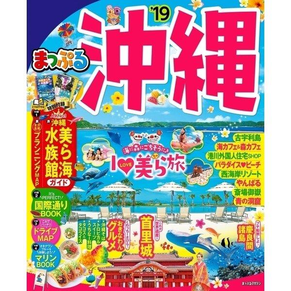 まっぷる 沖縄'19(昭文社) [電子書籍]