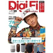 DigiFi No.29(ステレオサウンド) [電子書籍]