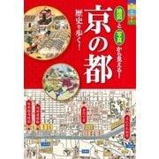 オールカラー 地図と写真から見える! 京の都 歴史を歩く!【地図無しバージョン】(西東社) [電子書籍]