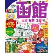 まっぷる 函館 大沼・松前・江差'19(昭文社) [電子書籍]