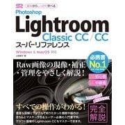 Photoshop Lightroom Classic CC/CC スーパーリファレンス Windows&mac OS対応(ソーテック社) [電子書籍]