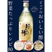 わかさ夢MOOK41 ピュアのおいしい酢 野菜たっぷりレシピ 80(わかさ出版) [電子書籍]