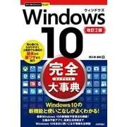 今すぐ使えるかんたんPLUS+ Windows 10 完全大事典 改訂2版(技術評論社) [電子書籍]