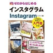 ゼロからはじめる インスタグラム Instagram(技術評論社) [電子書籍]