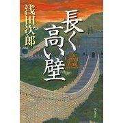 長く高い壁 The Great Wall(KADOKAWA) [電子書籍]