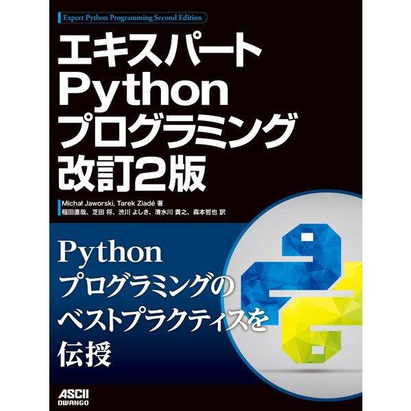 エキスパートPythonプログラミング 改訂2版(ドワンゴ) [電子書籍]