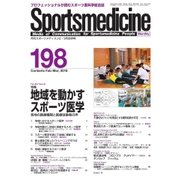 スポーツメディスン No.198(ブックハウス・エイチディ) [電子書籍]